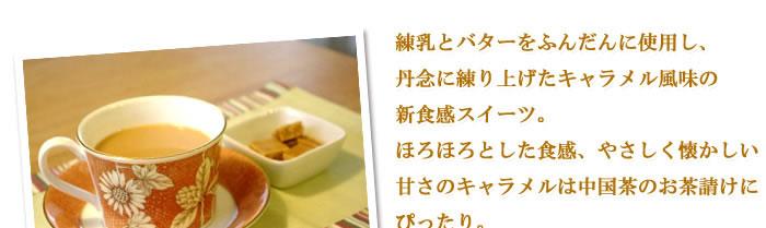 練乳とバターをふんだんに使用し、丹念に練り上げたキャラメル風味の新食感スイーツ。