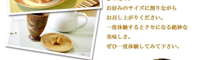 ほろほろとした食感、やさしく懐かしい甘さのキャラメルは中国茶のお茶請けにぴったり。