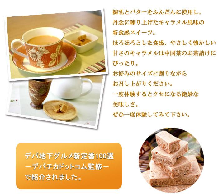 練乳とバターをふんだんに使用し、丹念に練り上げたキャラメル風味の新食感スイーツ。ほろほろとした食感、やさしく懐かしい甘さのキャラメルは中国茶のお茶請けにぴったり。お好みのサイズに割りながらお召し上がりください。一度体験するとクセになる絶妙な美味しさ。ぜひ一度体験してみてください。