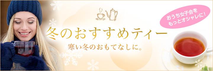 冬のおすすめティー おうち女子会をもっとオシャレに! 寒い冬のおもてなしに。