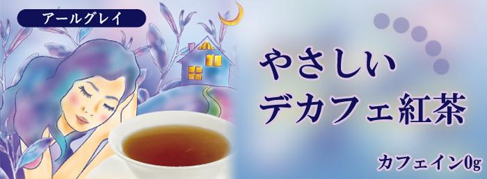 カフェイン0gやさしいデカフェ紅茶 アールグレイ