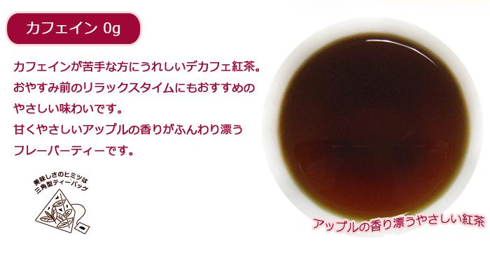 カフェイン0gやさしいデカフェ紅茶 水出しアップル