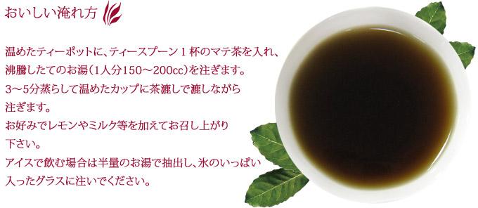 ブラックマテ茶のおいしい淹れ方