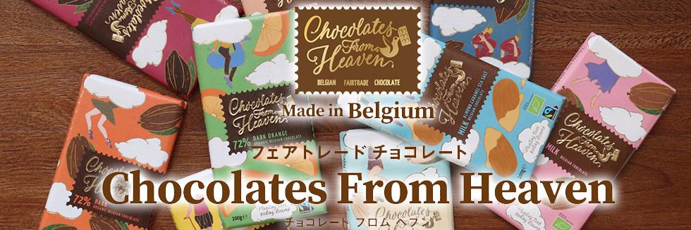 チョコレートフロムヘブン フェアトレード・チョコレート