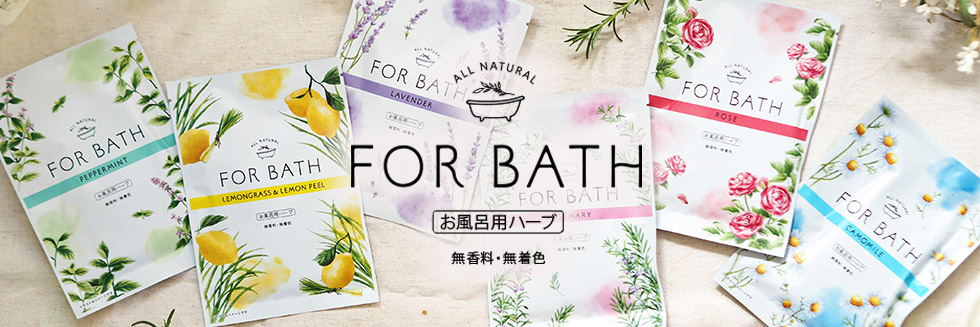 For Bath 一日のリラックスタイムに