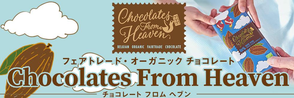チョコレートフロムヘブン フェアトレード・オーガニックチョコレート