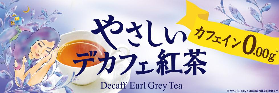 やさしいデカフェ紅茶
