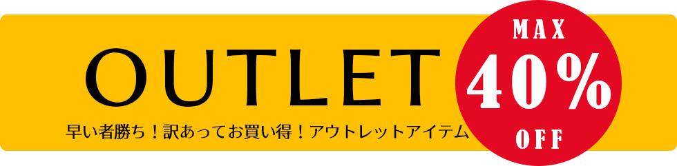 アウトレット