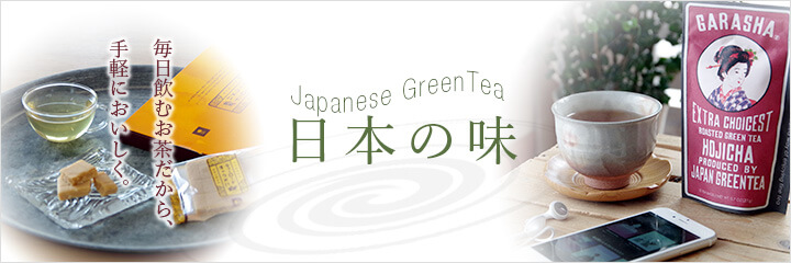 japaneseGreentea 日本の味