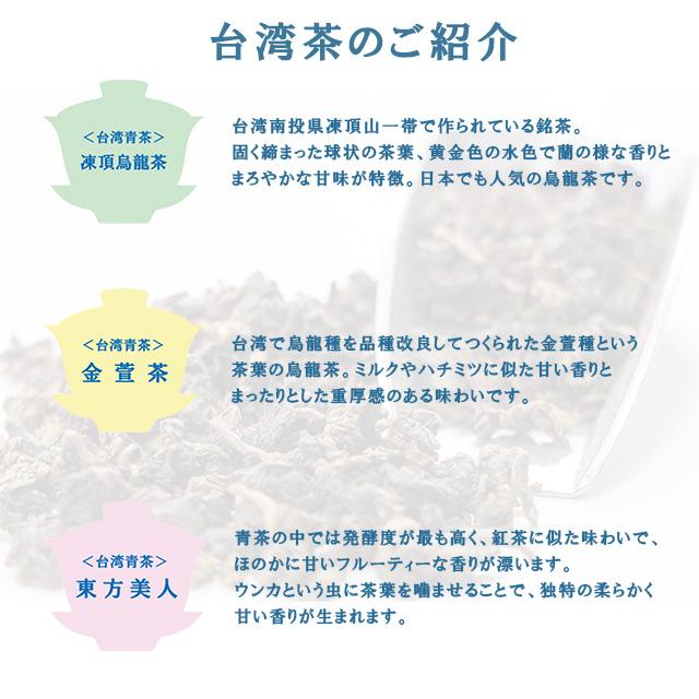 台湾茶の紹介